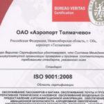 Аэропорт Толмачево получил сертификат ISO 9001:2008